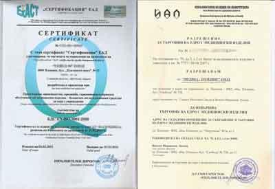 Сертификати за производство
